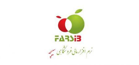 farsib_logo_sibche